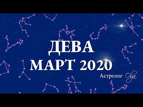 ДЕВА гороскоп на МАРТ 2020. Сатурн в 6 доме. Астролог Olga
