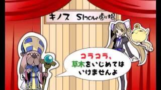 キノスワールドShow劇場 第4話