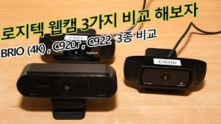 로지텍 BRIO C922 C920r 3종 웹캠 비교 -…