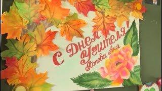 Колымские учителя  отметили профессиональный праздник
