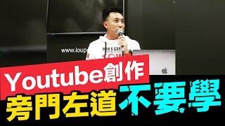 想靠Youtube賺錢?先搞懂三件事!分享給你知道