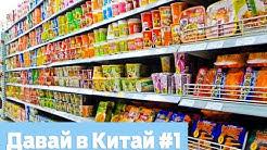 [Давай в Китай] #1 - Супермаркеты, 100 юаней и что вкусно,а что нет.