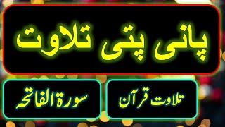 surah fatiha || surah fatiha tilawat || panipati tilawat || quran tilawat || islamic cloud