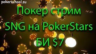 Покер стрим. SNG buy-in $7, 12-18 players, 9-max, 6-max. PokerStars.