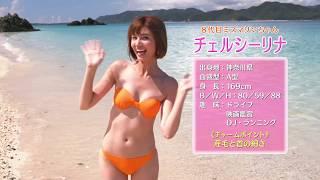 8代目ミスマリンちゃんの魅力たっぷり自己紹介動画「チェルシー」篇です...