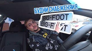 Бигфут номера| В Москву за донатом