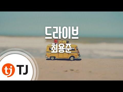 [TJ노래방] 드라이브 - 최용준 (Drive - Choi Yong Jun) / TJ Karaoke
