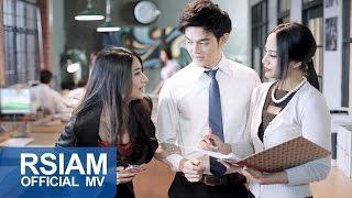 ขมคอ : กานดา อาร์ สยาม [Official MV]
