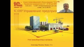 Учет внеоборотных активов в 1С:ERP Управление предприятием 2