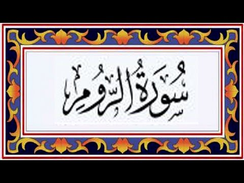 Surah AR ROOM(the Romans)سورة الروم - Recitiation Of Holy Quran - 30 Surah Of Holy Quran