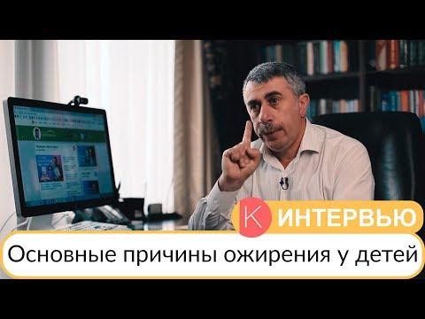 Основные причины ожирения у детей - Доктор Комаровский
