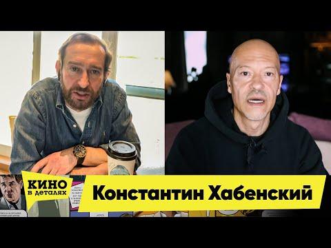 Константин Хабенский   Кино в деталях 12.05.2020
