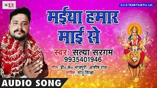 Maiya Hamar Mai Se Satya Sargam Bhakti Song Bhojpuri Navratri Song 2018 Team Film Song