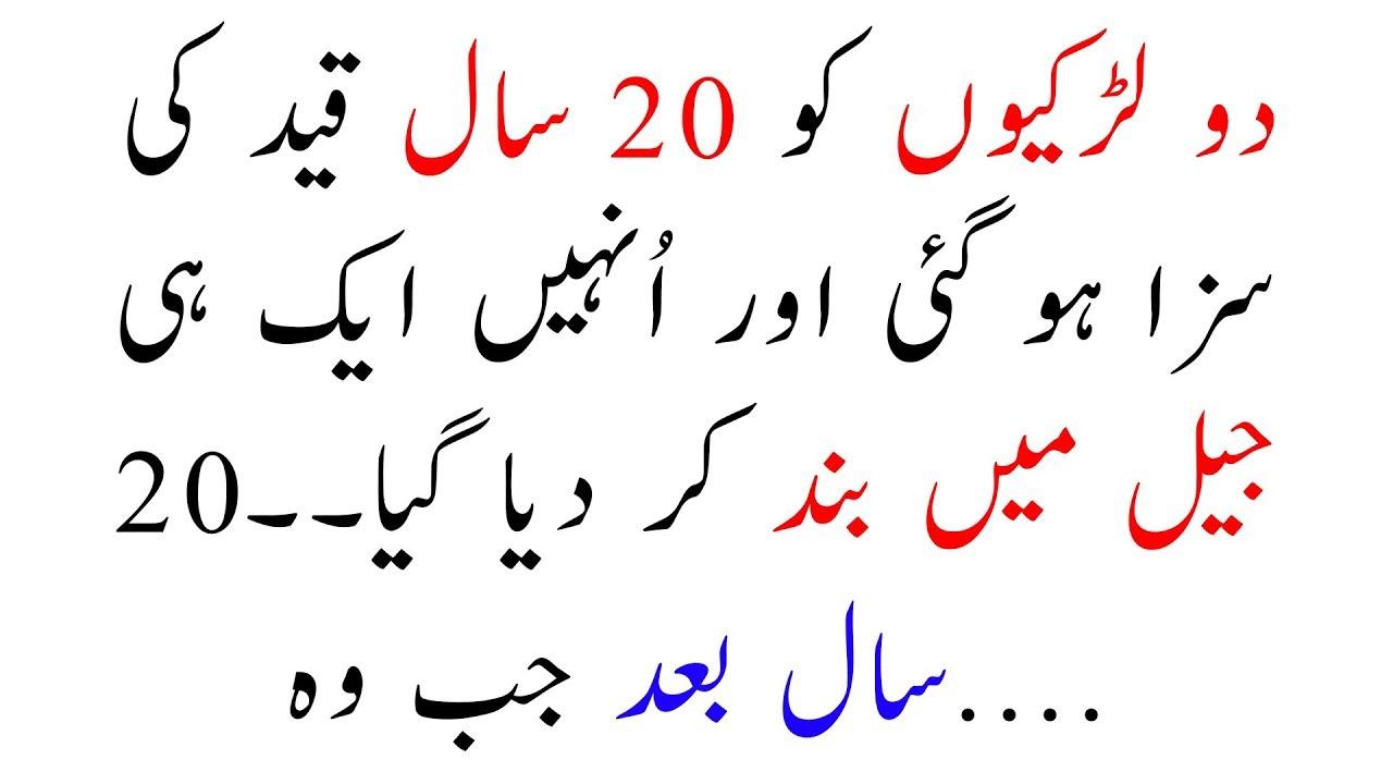Latest Funny Latifay In Urdu Video 2018  Jokes In Urdu -1207