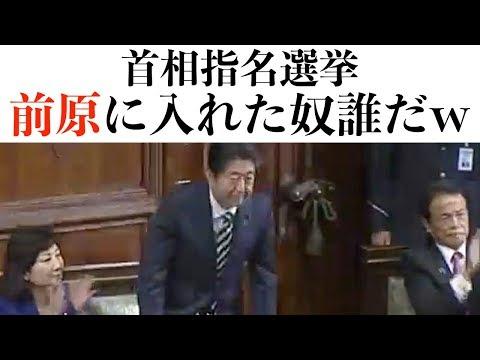 【面白 国会中継】首相指名選挙!安倍晋三内閣総理大臣決定。投票で前原誠司に1票入ってたw【真実と幻想と】