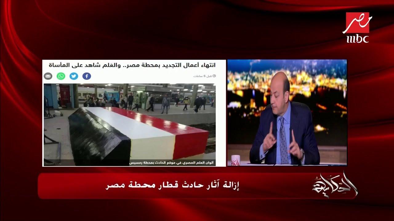 زيادة إرادات محطة مصر بعد النظام الجديد عمرو أديب معلقا: واضح اننا مكناش بندفع ثمن التذكرة