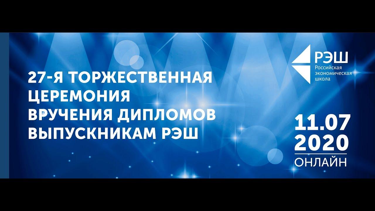 27-я Торжественная Церемония Вручения Дипломов Выпускникам РЭШ