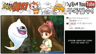 [3DS] 요괴워치1 장세라 버전 #1 [위스퍼와 만나다!]  (Yo-Kai Watch)