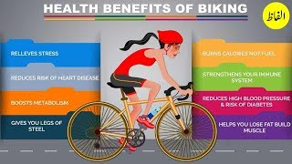 why bicycling is the best exercise | Health Tips | Alfaaz Official