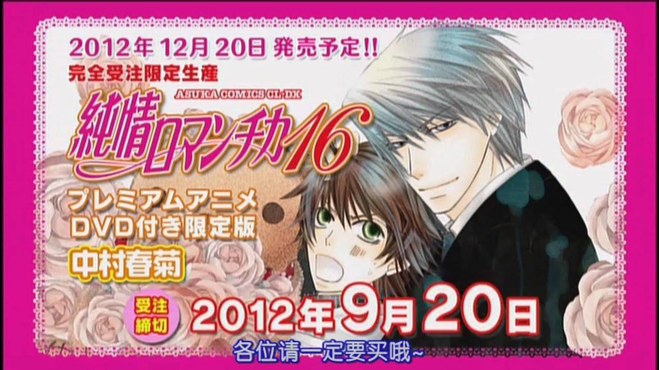 Junjou Romantica 2012 OVA - Official Preview [Eng Sub ...