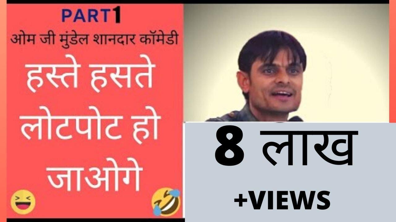ओम जी मुंडेल शानदार कॉमेडी   Omji Mundel Comedy   Om Mundel New ओमप्रकाश मुंडेल Part 1
