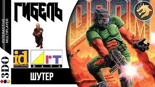 Doom / Дум | Panasonic 3DO 32-bit | Прохождение всех уровней включая секретный