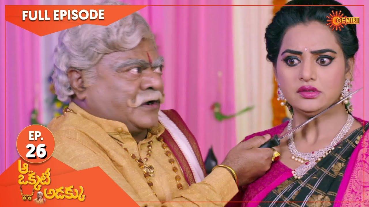 Download Aa Okati Adakku - Ep 26 | 12 Oct 2021 | Gemini TV Serial | Telugu Serial