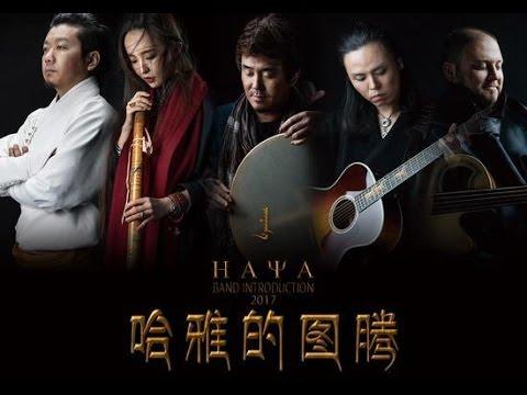 "HAYA樂團 《哈雅的圖騰》2017 紀錄片 / HAYA Band Introduction 2017 ""HAYA'S TOTEM"""