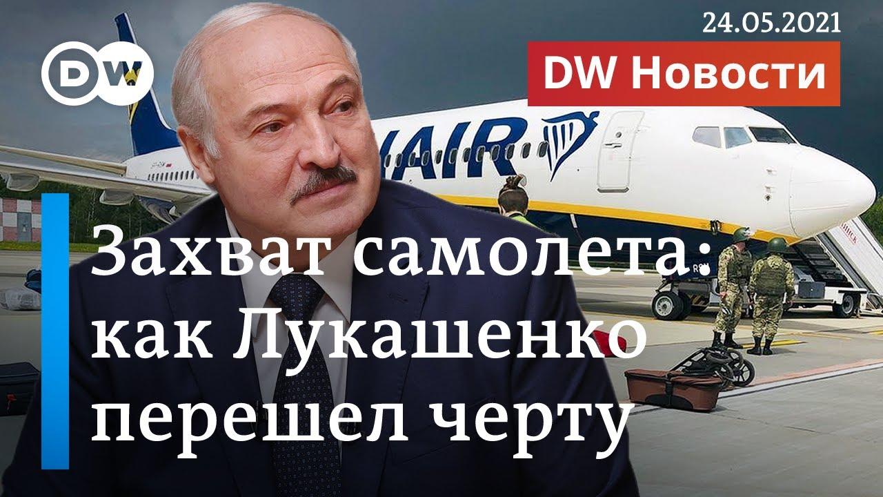 Посадка в Минске самолета с Протасевичем как Лукашенко перешел черту DW Новости 24052021