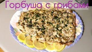 Самая вкусная рыба горбуша с грибами и сметаной в духовке.(Как приготовить горбушу в духовке? Смотрите видео! Очень вкусно! Ингредиенты: Горбуша - 700 гр 300-400 гр грибов,..., 2016-11-28T16:24:25.000Z)