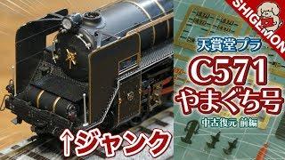【ジャンク】天賞堂プラ C57形蒸気機関車1号機 やまぐち号を開封!/ HOゲージ(16番) 鉄道模型【SHIGEMON】