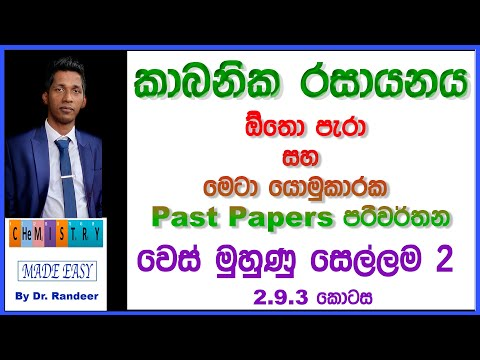 Organic Chemistry In Sinhala ඕතො පැරා සහ මෙටා යොමුකාරක Past Papers පරිවර්තන විසදීම 2 කොටස කාබනික රසා