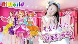 시크릿 쥬쥬 방에서 공주로 변신해 볼까? 리원이의 신나는 여행! 블룸비스타 캐릭터룸 드레스룸 체험 장난감 놀이 Princess room for Kids