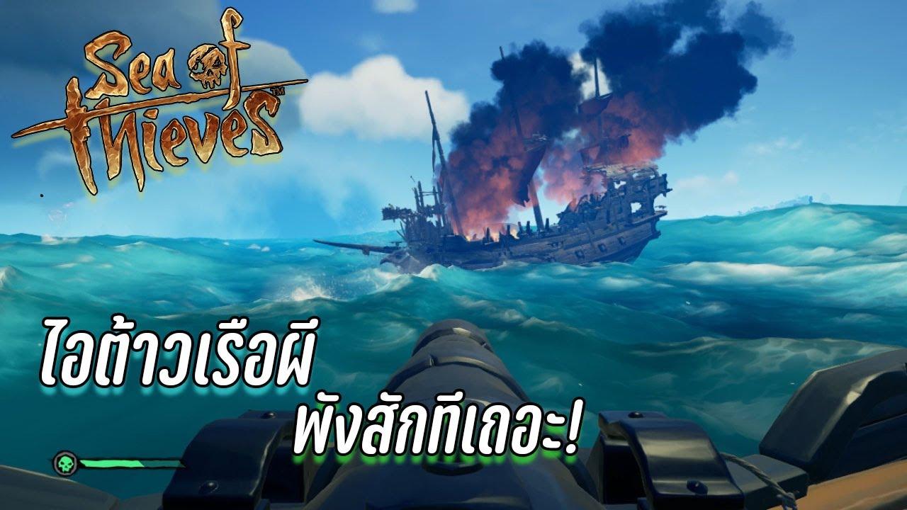 เจอเรือผี กินหัวปลีไหม!! - Sea of Thieves