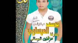 Cheb Youssef El IssaOui Duo azzdin rahali 2015 chitan lhob