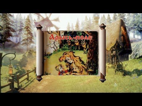 Арысь поле мультфильм
