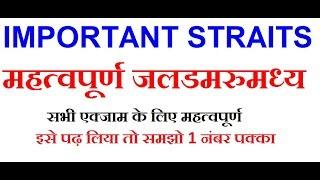 #STATICGK11 II STRAITS  (जलडमरुमध्य )FOR ALL EXAM WITH TRICK