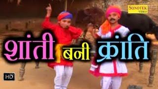 Shanti Bani Kranti Part 1 || शांति बनी क्रांति  || Haryanvi Cute Funny Comedy Movies