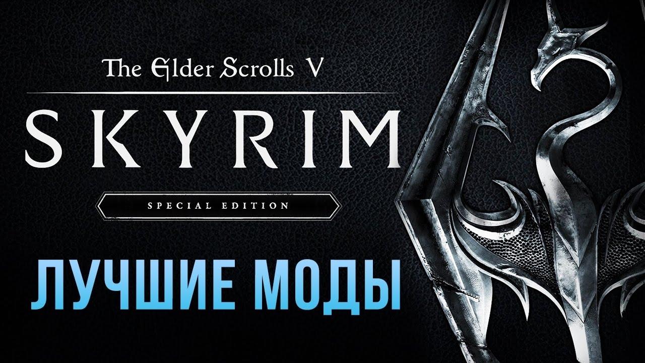 Skyrim Special Edition: Лучшие Моды девушки скайрим моды