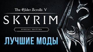 Skyrim Special Edition: Лучшие моды