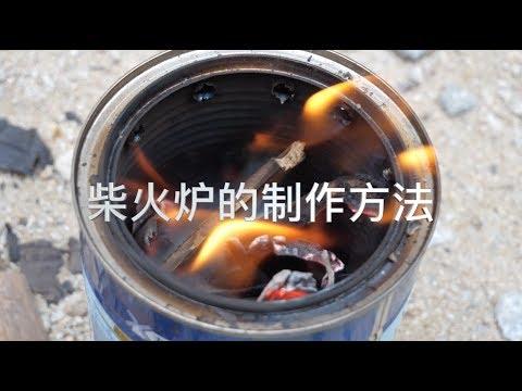 "Homemade ""Gallon Can"" Wood Stove! - ""Tin Can"" Wood Stove - Easy DIY野外煮饭必备的火源——柴火炉!绿色环保,成本低廉!"