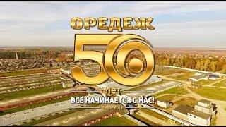 Документальный фильм к 50-летнему юбилею Агрокомплекса Оредеж