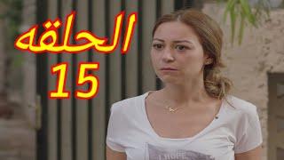 مسلسل ليه لا الجزء الثاني الحلقه 15