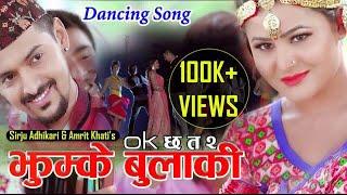 New Nepali Dancing Song Jhumke Bulaki (OK ६ त 2) By Sirju & Amrit khati Ft. Bisham Gautam/Sirju