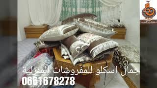 صالون مغربي خشب منقوش ماطلات بلبيد طلامط موبرة مطروزة خياطة روعة