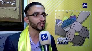 حملة لدعم التصدي لاقتحامات المستوطنين للمسجد الأقصى المبارك