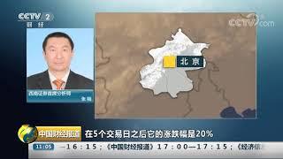 [中国财经报道]科创板第一股:定价低于预期显示理性 CCTV财经