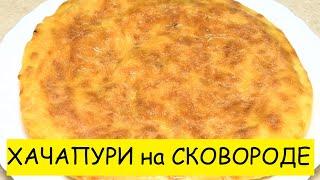 Карантин ХАЧАПУРИ рецепт ЧУДУ лепешки С СЫРОМ