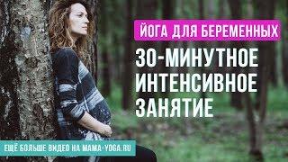 Йога для беременных. 30-минутное интенсивное занятие.