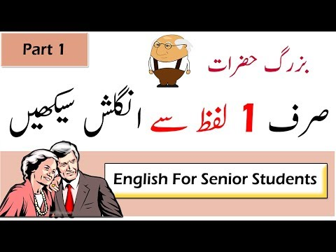 Short English Lesson for Basic Beginners for Old Aged People Part 1